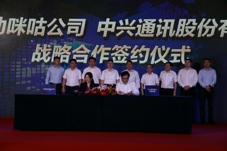 中兴通讯与中国移动咪咕公司签署战略合作协议