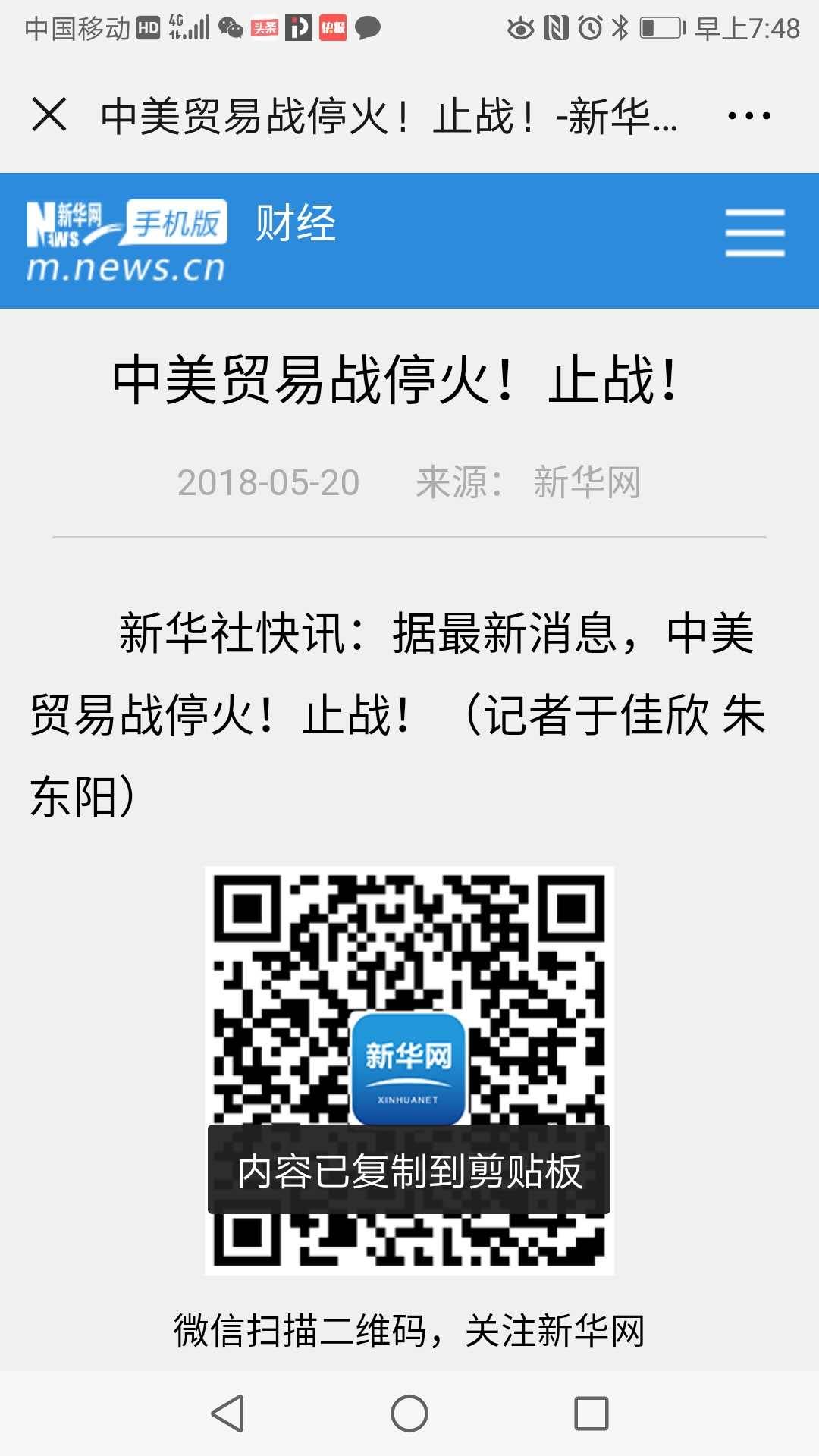 """""""中美贸易战停火!止战!""""系旧稿"""