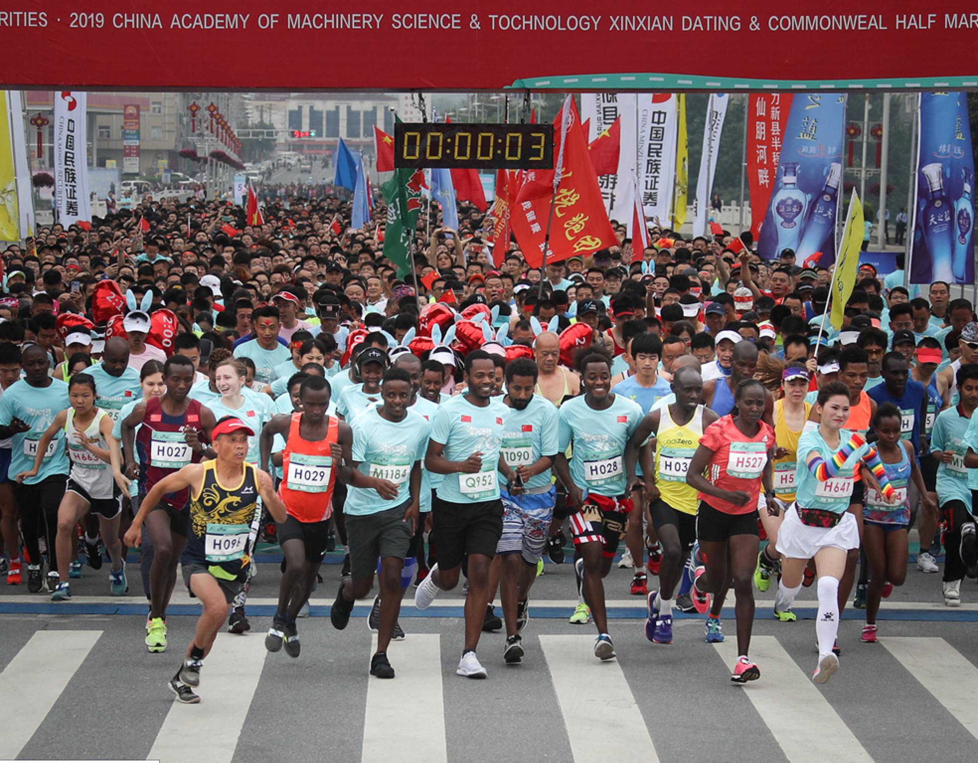 新县国际半程马拉松开跑 旅游+体育+文化成果展现