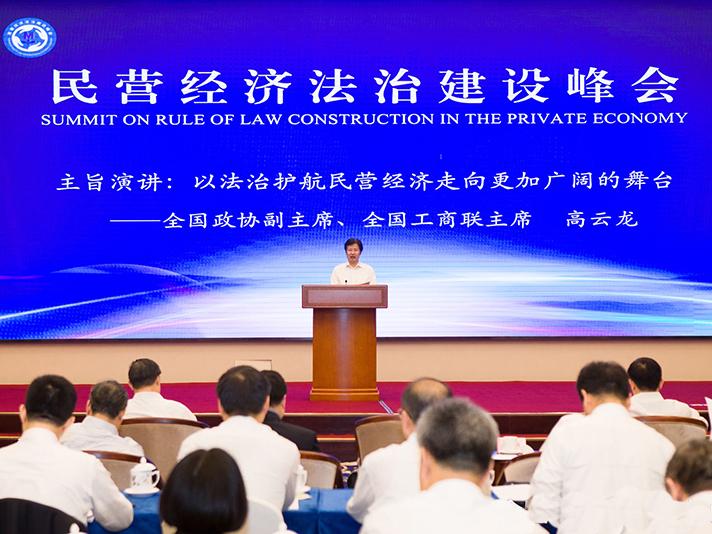 首届民营经济法治建设峰会在京举行