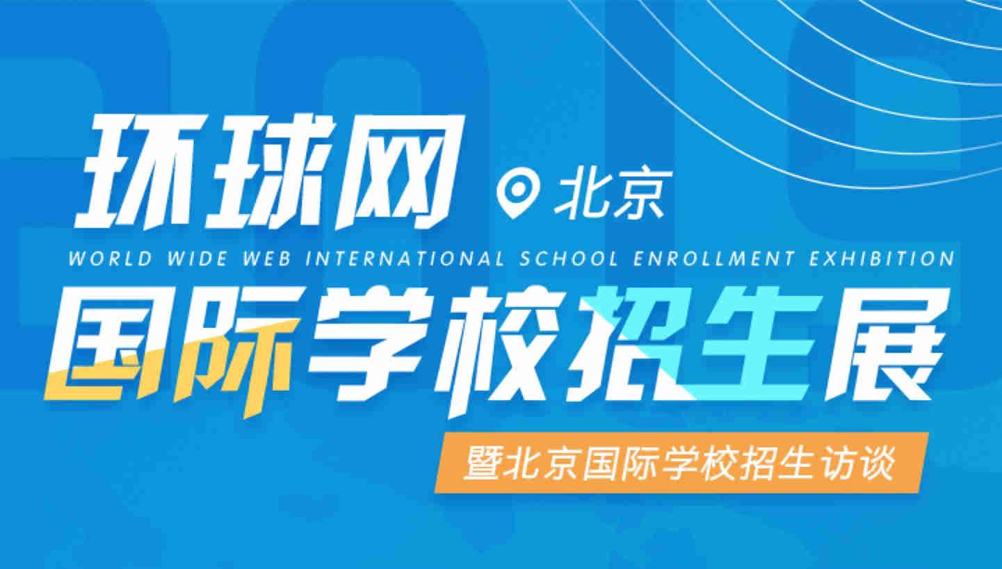 解决择校困惑 2019环球网国际学校招生展来袭