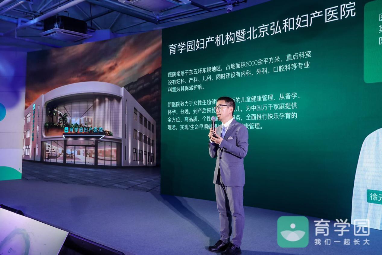 北京育学园妇产医院将启动试运营