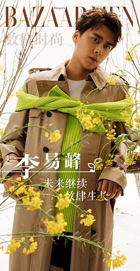李易峰520解锁双刊封面 展现大片表现力