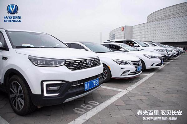 春风百里 驭见长安—长安汽车自驾体验营北京站