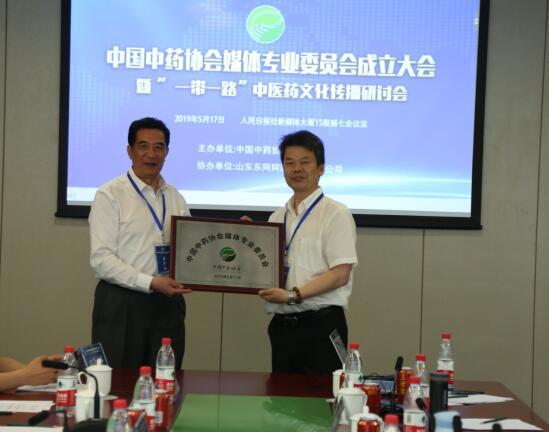 中国中药协会成立媒体专委会 鸿茅药酒等企业共议中药文化传播