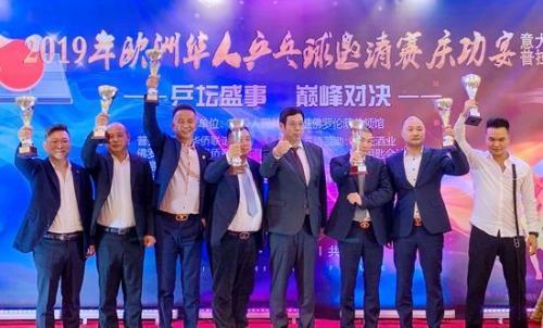外媒:欧洲八国华人举办乒乓球邀请赛 增进华社友谊