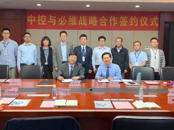 必维与浙江中控签订战略协议 共助流程工业安全