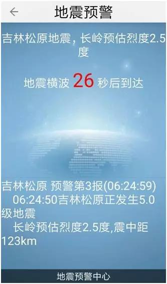 """""""跑赢""""地震波几十秒!大陆地震预警网成功预警松原5.1级地震"""