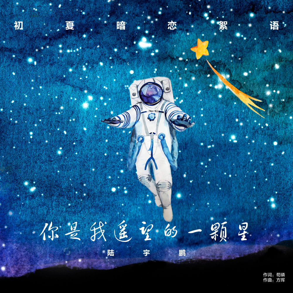 陆宇鹏初夏暗恋情话 《你是我遥望的一颗星》为爱发布