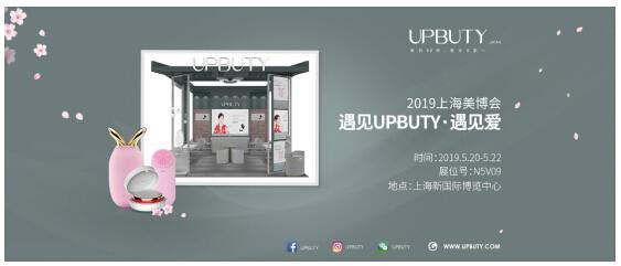 在上海美容展遇见UPBUTY
