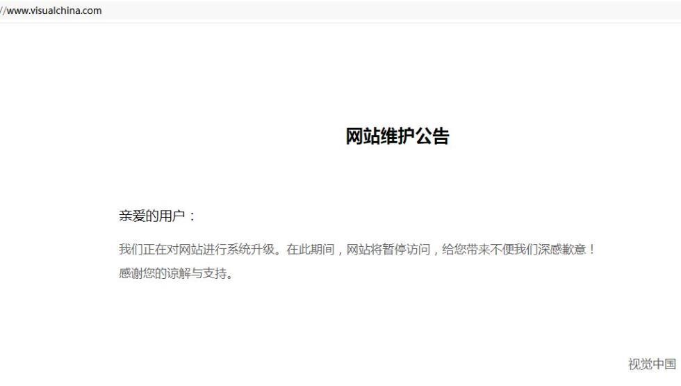 """恢复运营8天后,视觉中国官网再度""""暂停访问"""""""