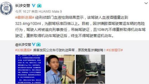 长沙一公交司机超醉驾标准4倍仍开车 被乘客举报