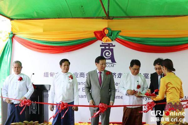 缅甸中国企业商会中缅经济走廊办公室内比都启动