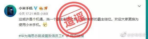 """小米辟谣:没说""""欢迎更换小米手机"""""""