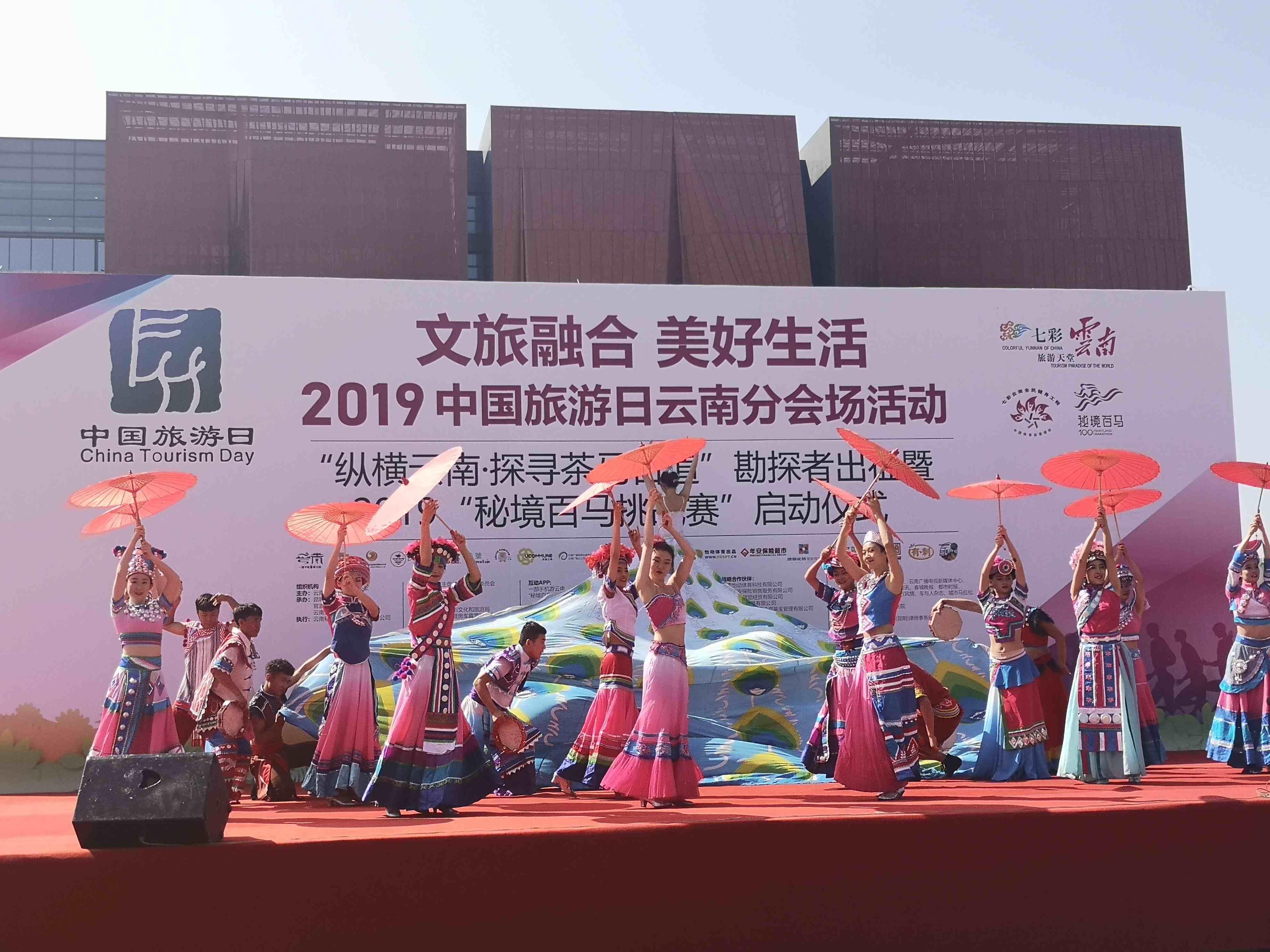 中国旅游日云南分会场活动精彩不断
