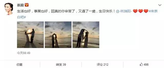 520第一波!张庭晒合照为丈夫庆生,夫妻俩沙滩比心牵手超甜蜜