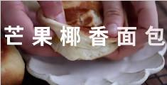 平底锅烤面包 椰子味十足