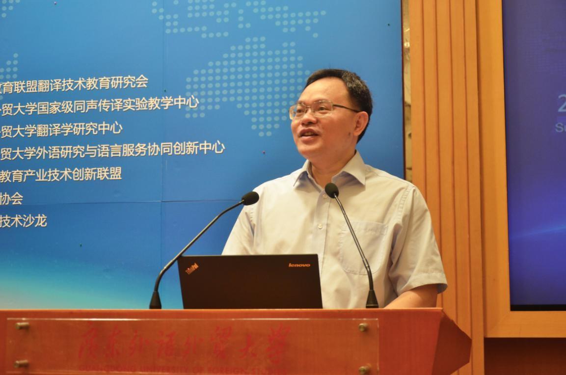 粤港澳大湾区翻译技术沙龙在广东外语外贸大学成立