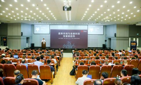 《债券市场与金融科技发展新趋势》论坛在京举办