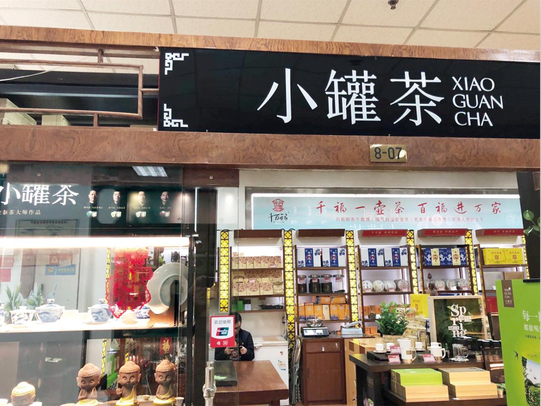 小罐茶,卖罐还是卖茶