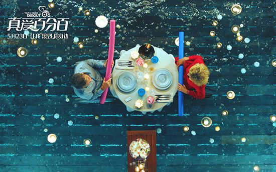 """《真愛百分百》泳池""""泰坦尼克""""浪漫愛情之旅"""