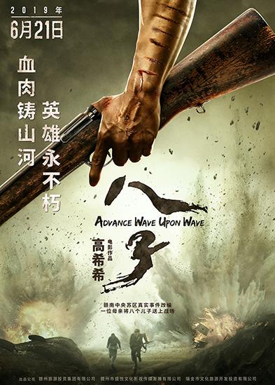 高希希執導《八子》定檔621 獻禮新中國70華誕