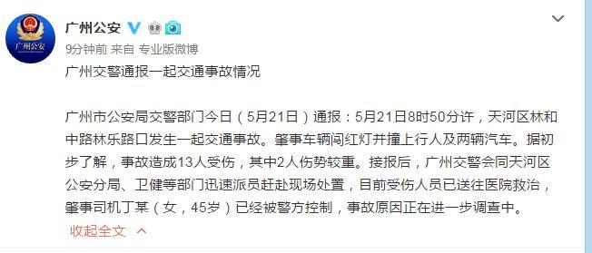 广州一女司机闯红灯与行人和2车相撞,致13伤其中2人伤势较重