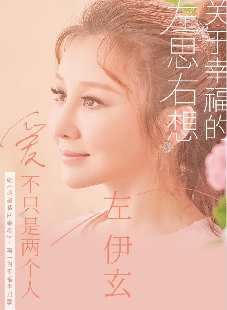 幸福歌手左伊玄首张大碟《关于幸福的左思右想》甜蜜发行