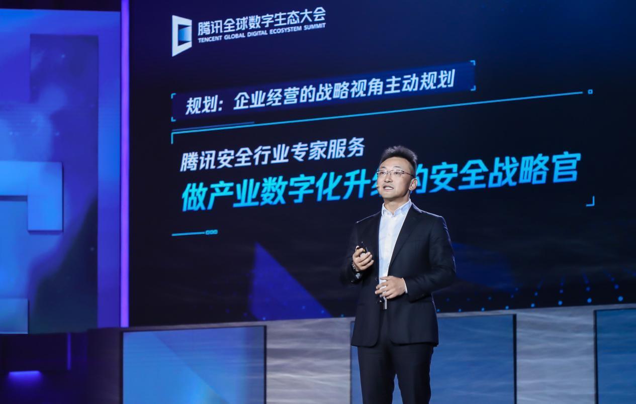 腾讯副总裁丁珂:安全已成制约企业发展的天花板