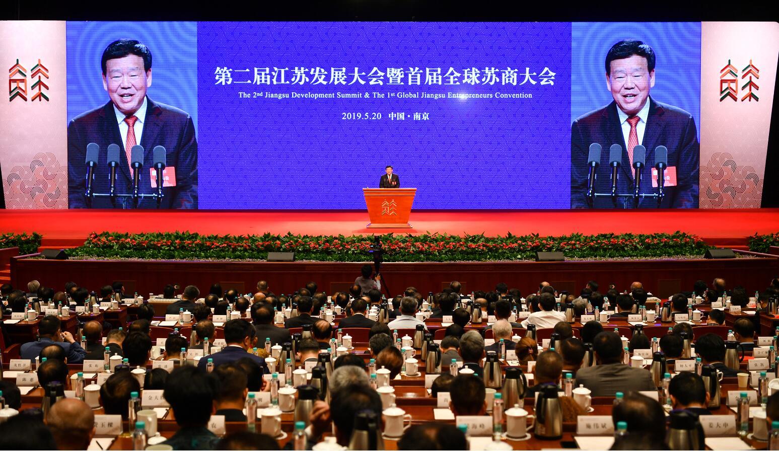 第二届江苏发展大会暨首届全球苏商大会开幕