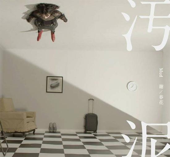 打破刻板认知 谢春花全新单曲《污泥》今日首播