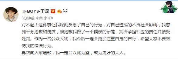 """王源就""""餐厅内抽烟""""致歉:做了错误示范,会承担相应的责任并接受处罚"""