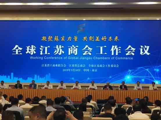 全球江苏商会工作会议在宁召开