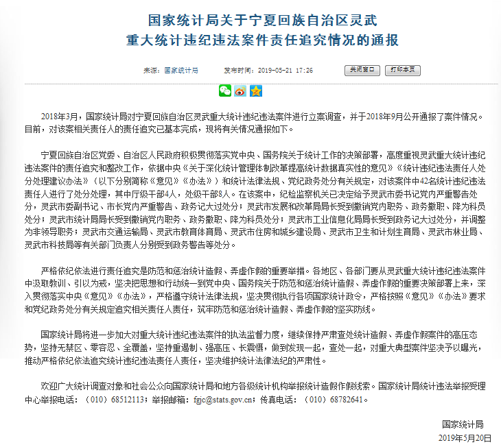 宁夏灵武重大统计违纪违法案件:处分处理42人 含厅级4人