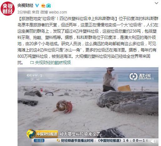 """旅游胜地变""""垃圾场""""!四亿件塑料垃圾冲上科科斯群岛"""