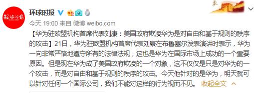 华为驻欧盟机构首席代表刘康:美国政府欺凌华为是对自由和基于规则的秩序的攻击