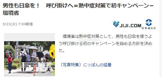 为预防高温中暑,日政府呼吁男性也打遮阳伞