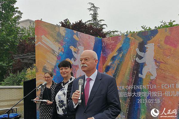 德驻华大使:德企已在中国市场投资超40年