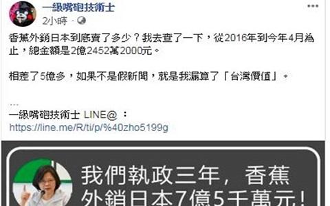 与蔡英文公布金额差5亿多 网友自嘲:漏算台湾价值