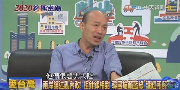 """""""台独""""走不通 韩国瑜:许多绿营党员非常想去大陆"""