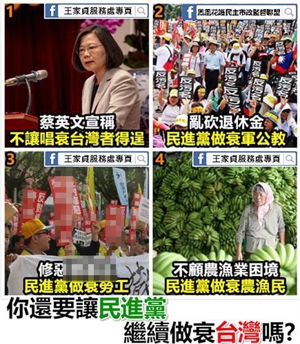 蔡英文称有人唱衰台湾 网友:绿营继续做衰台湾?