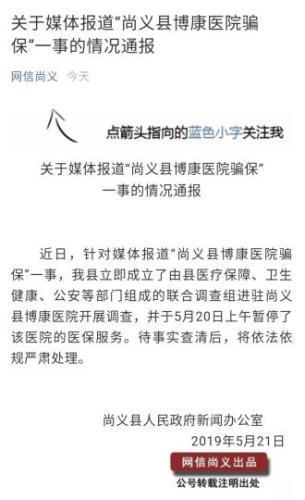 河北尚义县回应医院涉嫌骗保事件:暂停该院医保服务