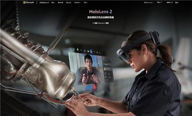 微软HoloLens 2头盔国行预售开始登记