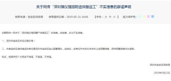 """网传""""深圳殡仪馆招聘遗体搬运工"""",深圳市民政局:不实消息"""