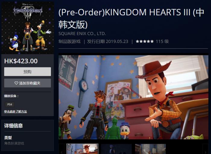 《王国之心3》全新宣传片 5月23日正式发售