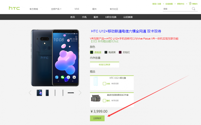 HTC U12+重新上架官方商城
