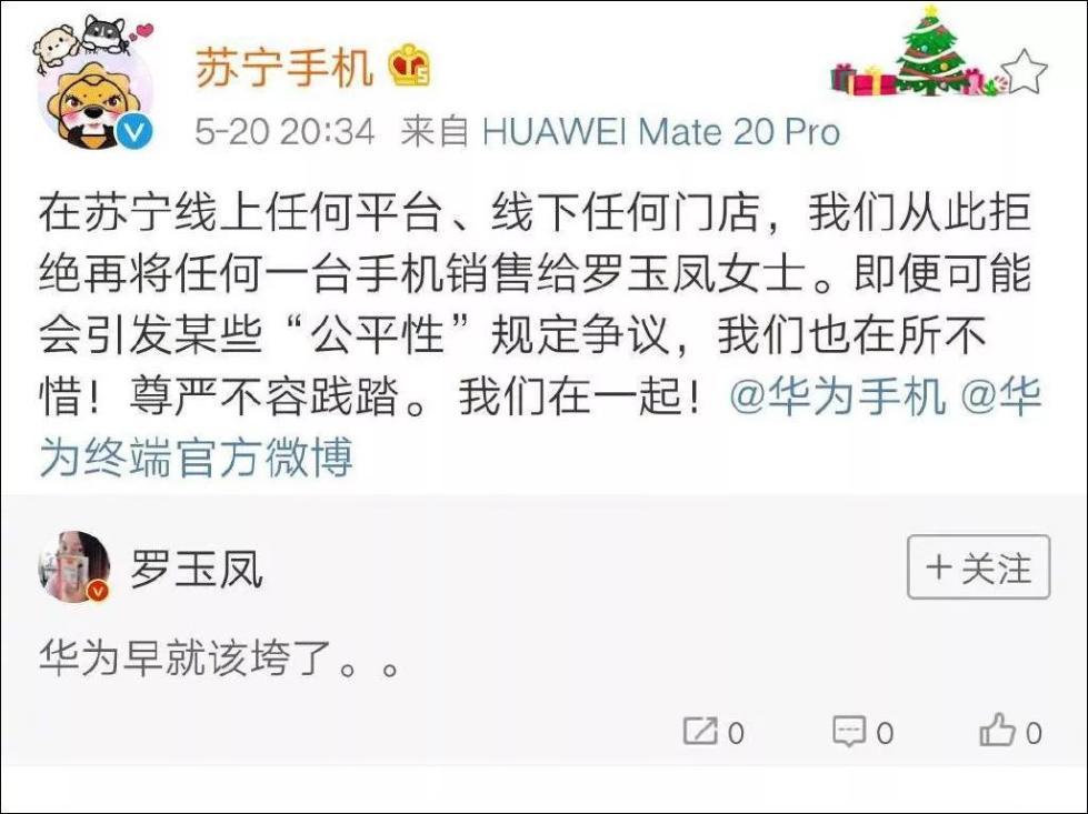 """罗玉凤说""""华为早该垮了"""",苏宁见义勇怼:不会卖你任何一部手机"""