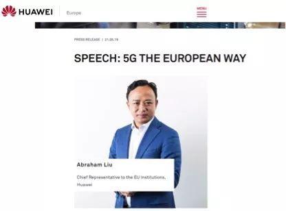 刚刚,华为驻欧盟机构首席代表刘康在布鲁塞尔发表了一番讲话