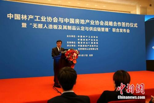 中国林产工业协会与中国房地产业协会战略合作