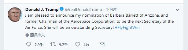 芭芭拉·巴雷特被特朗普提名為空軍部長 曾任美國駐芬蘭大使